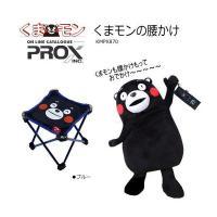 プロックス PROX くまモンの腰かけ KMPX870 熊本県のゆるキャラ「くまモン」デザインの折り...