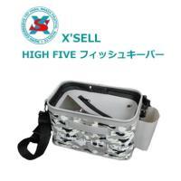 エクセル X'SELL HIGH FIVE フィッシュキーパー/ ライブウェル / 活かしバッカン ...