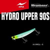 アピア (APIA) メガバス (Megabass) ハイドロアッパー 90S (HYDROUPPE...