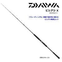 ダイワ グローブライド ビシアジX DAIWA BISHIAJI X  / 船竿  「ブレーディング...