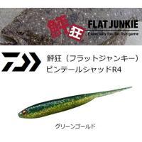 ダイワ グローブライド 鮃狂 フラットジャンキー ピンテールシャッドR4  DAIWA FLAT J...