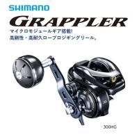 シマノ (SHIMANO) 17 グラップラー (GRAPPLER) / ベイトリール 両軸リール ...