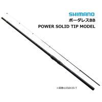 ボーダレスBB 300H4S-T シマノ (パワー系ソリッドティップ仕様)