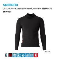 シマノ (SHIMANO) ブレスハイパー+℃ストレッチハイネックアンダーシャツ(超極厚タイプ) I...