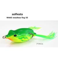 solfiesta ウェイク 55(WAKE 55) ウィードレスフロッグ55 ルアー / バス /...