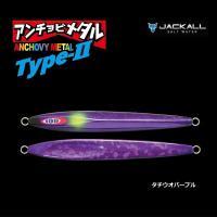 ジャッカル JACKALL アンチョビメタル タイプ2 (ANCHOVY METAL Type-2)...
