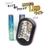 夜釣りやアウトドアに最適なLEDライトです。  ■本体正面には高光度LEDを24個を装備。 ■夜光パ...