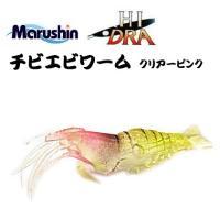マルシン漁具 (ハイドラ / HI-DRA) チビエビワーム 5個入  テナガエビそっくりに、動きや...