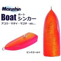 マルシン漁具 ボートシンカー / Marushin BOATシンカー   船からの根魚釣に最適なオモ...