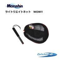 マルシン漁具 (marushin) ドラゴン ライトウエイトネット WOW!! / ランディングネッ...