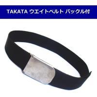 タカタ (TAKATA) ウェイトベルト バックル付  ダイビング用バックル付きウェイトベルト  ■...