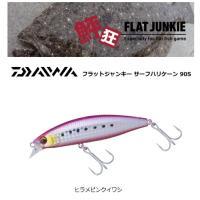 ダイワ グローブライド フラットジャンキー サーフハリケーン 90S DAIWA FLAT JUNK...