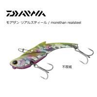 ダイワ DAIWA モアザン リアルスティール 26 シーバス用メタルバイブ  飛ぶ鉄板は当たり前、...