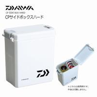 ダイワ DAIWA CPサイドボックスハード クーラー専用サイドボックス  ■クーラーの左右どちら側...