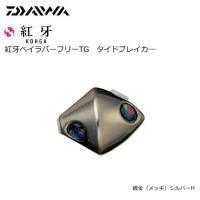 ダイワ DAIWA 紅牙ベイラバーフリーTG タイドブレイカー  ■高比重タングステン素材(比重17...
