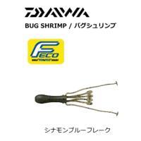 ダイワ DAIWA バグシュリンプ BUG SHRIMP バス用ワーム  虫やエビの手足を模したパー...