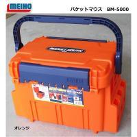 メイホウ 明邦 バケットマウス BM-5000 座れるタックルボックス  座れる収納BOXとして定着...