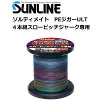 サンライン (SUNLINE)  ソルティメイト PEジガーULT 4本組 スローピッチジャーク専用...