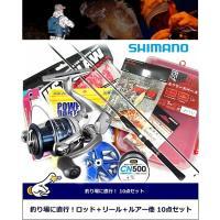 シマノ人気のロックフィッシュ専用ロッド&リールをベースにした、入門者〜中級者におすすめのセット。  ...