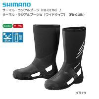 シマノ SHIMANO サーマル・ラジアルブーツ(FB-017N) / サーマル・ラジアルブーツW(...