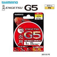 シマノ 炎月 G5(ジーファイブ) PE (PL-G55P 150m/PL-G65P 200m) S...
