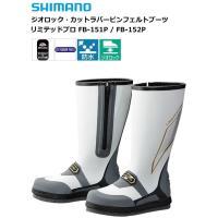 シマノ (SHIMANO) ジオロック・カットラバーピンフェルトブーツ・リミテッドプロ(FB-151...
