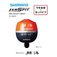 シマノ SHIMANO 鱗海 ZEROPIT 遠投SP FL-00CM 大知氏、内海氏完全監修の円錐...
