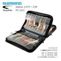 シマノ SHIMANO Sephia セフィア エギケースSF PC-221I 餌木 エギング  ■...