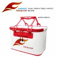 シマノ SHIMANO バッカン リミテッドプロ LIMITED PRO ハードタイプ BK-015...