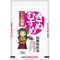 島根県産米 きぬむすめ (2kg)