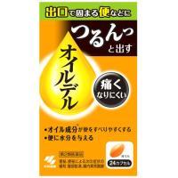 【第2類医薬品】小林製薬 オイルデル (24カプセル) 便秘薬  ※本商品は医薬品となります。ご購入...