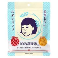 石澤研究所 毛穴撫子 お米のマスク (10枚入り) シートマスク JANコード:4992440034...