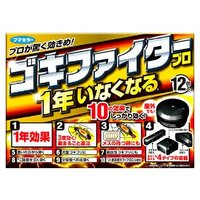 フマキラー ゴキファイタープロ (12個入) ゴキブリ用誘引殺虫剤 【防除用医薬部外品】