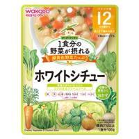 和光堂 1食分の野菜が摂れるグーグーキッチン ホワイトシチュー 1食分 (100g) 12か月頃から ベビーフード 離乳食 ※軽減税率対象商品