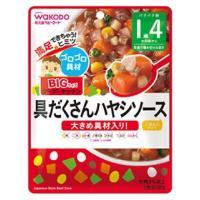 和光堂 BIGサイズのグーグーキッチン 具だくさんハヤシソース 1食分 (100g) 1歳4か月頃から ベビーフード ※軽減税率対象商品