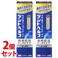 《セット販売》 ライオン デントヘルス 薬用ハミガキ SP (90g)×2個セット 歯槽膿漏予防 歯みがき 医薬部外品 送料無料