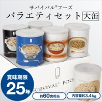 大缶(#10=1号缶)サバイバルフーズの全メニュー(5種類)を1箱に詰め合いしたバラエティセットです...