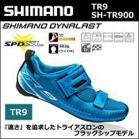 SHIMANO TR9(SH-TR900) ・カラーBLUE ・サイズEUR42 US8.3 CM2...