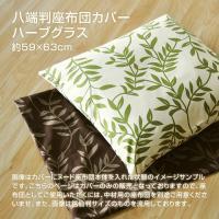 ●コメント 綿100%のオックス生地を使用した座布団カバーです。綿100%なので化繊に比べ肌に優しく...