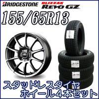 ブリヂストン「ブリザックスタッドレス REVO GZ 155/65R13 73Q」と アルミホイール...