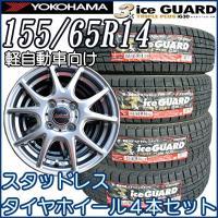 スタッドレスタイヤ 「ヨコハマ アイスガード iG30+ 155/65R14 75Q」と アルミホイ...