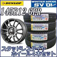 DUNLOPダンロップ スタッドレス WINTER MAXX 「SV-01 145R12 6PR」と...