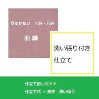 ◎着物からの仕立て直しも同じ料金です。(振袖からは2500円税別増し)  解き+洗い張りがセットにな...