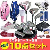 ゴルフを始める為の全てが揃った女性・右利き用の10点セットです。スイートエリアの広い460cm3大型...