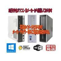 【ポイント10倍】【ポイント10倍】Windows10搭載/お任せ 当店厳選 メーカー・機種不問 C...