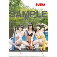 【戎橋限定特典つき】BUBKA (ブブカ) 2021年8月号