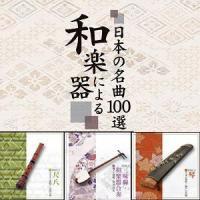【代引手数料無料】 日本の名旋律を大正琴、琴、尺八、三味線といった和楽器で奏でた、 珠玉の演奏ベスト...