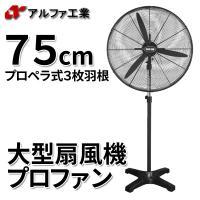 動画で確認!超大型75cm業務用扇風機です。今なら、全国送料、代引き手数料無料! 風量切換、首振り機...