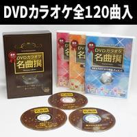 懐メロ、ムード歌謡、デュエット、、、 カラオケの定番を120曲を厳選し、DVD-BOXとして登場。 ...