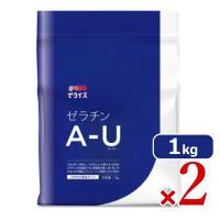 送料無料 ゼライス ゼラチン A-U 1kg × 2個 粉末ゼラチン